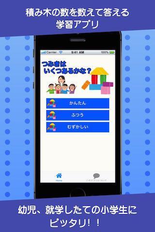 つみきの数:幼児・小学生向け知育・学習アプリ