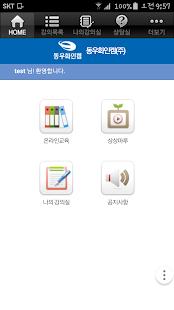 동우화인켐 모바일 연수원 - náhled