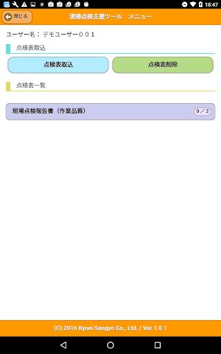 Kit-C1 u6e05u6383u70b9u691cu652fu63f4u30c4u30fcu30eb 1.2.4 Windows u7528 1