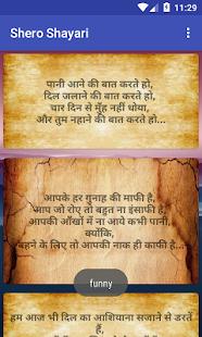 Shayari : Heart Touching Hindi Shayri screenshot