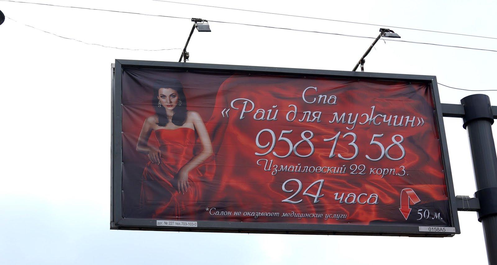реклама интим услуг - 14
