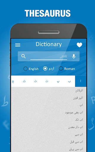English to Urdu Dictionary screenshot 3