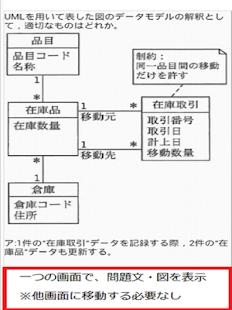 電気通信の工事担任者試験 - náhled