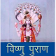 Vishnu Puran Hindi for PC-Windows 7,8,10 and Mac