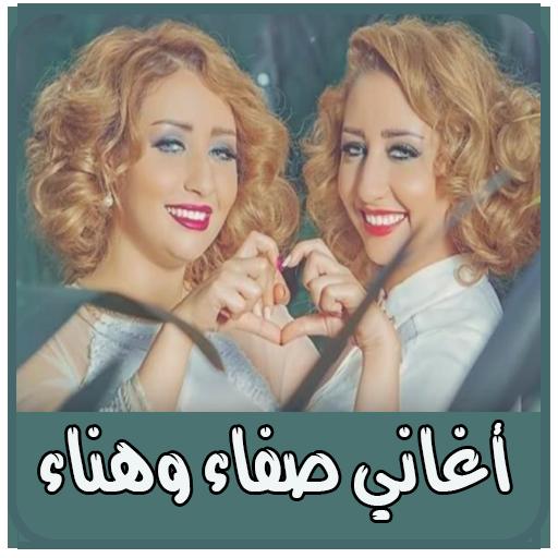 اغاني صفاء وهناء - aghani safaa hanaa