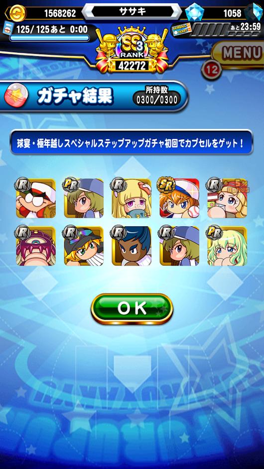 オクタヴィアガチャ10連目