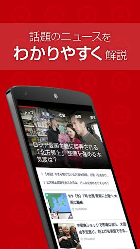 THE PAGE(ザ・ページ)アプリ/わかりやすいニュース