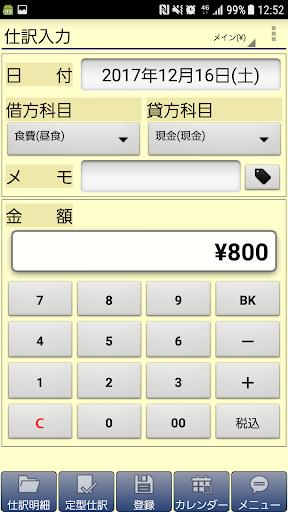 複式家計簿pro screenshot 2