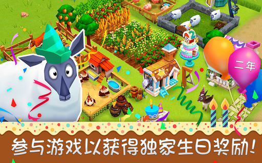 《農庄物語 2》:生日派對