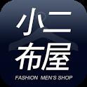 BOY2小二布屋 時尚男裝品牌 icon