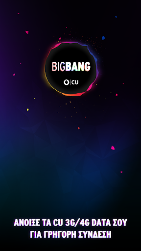 CU Big Bang 1.8.1 screenshots 1