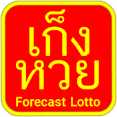 Thai Forecast Lotto
