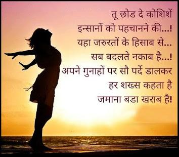 Love Shayari Images - náhled