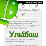 Улыбаш. Клиент bash.im 18+ Icon
