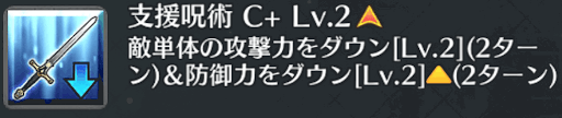 支援呪術[C+]