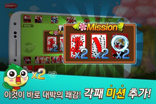 Pmang Gostop for kakao apkdebit screenshots 3