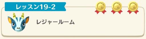 レッスン19-2