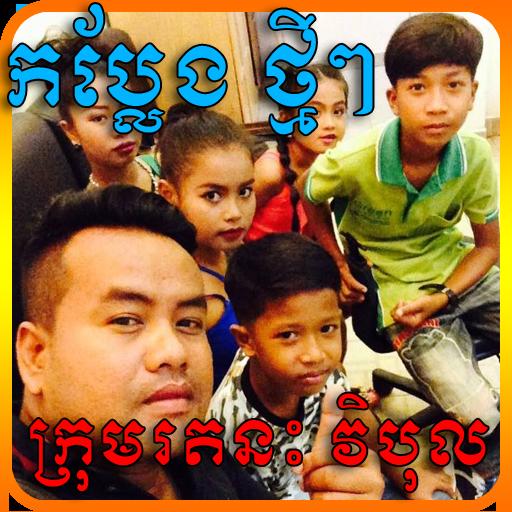 Khmer Funny-Rathanak Vibol