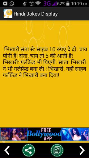 Hindi Jokes 2016