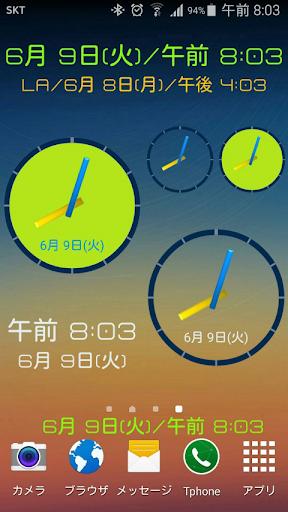 ClockView - 常に表示時計