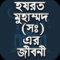 মহানবী হযরত মুহাম্মাদ (সাঃ) সম্পূর্ণ জীবনী icon