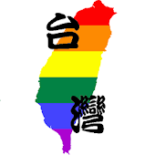 Taiwan Gay Travel