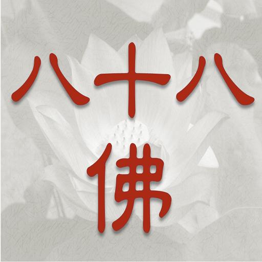 八十八佛大懺悔文 for PC