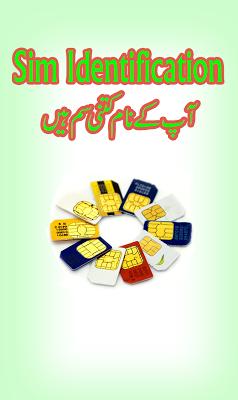Pakistan SIM Info Identity - screenshot