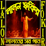 Lalon Geeti Best Video Song Collection লালন গীতি APK icon