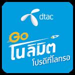 โปรเน็ต Dtac โปรเสริมดีแทค Icon