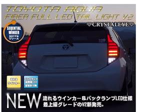 アクア NHP10 Sグレードのカスタム事例画像 Yuuki←(ゆーき)さんの2019年06月07日22:01の投稿