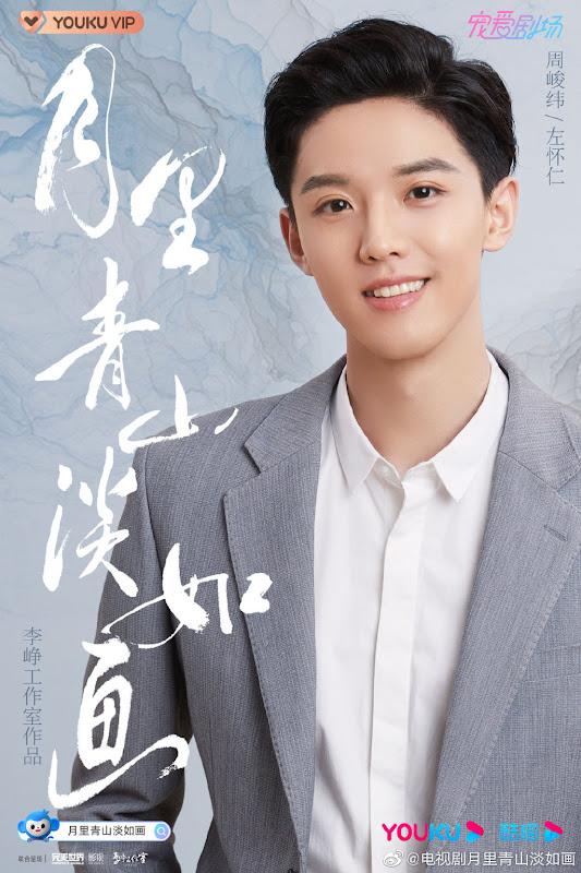 Yue Li Qing Shan Dan Ru Hua (2021) : Sinopsis dan Review