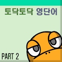 토닥영단어 토익단어 Part 2 icon