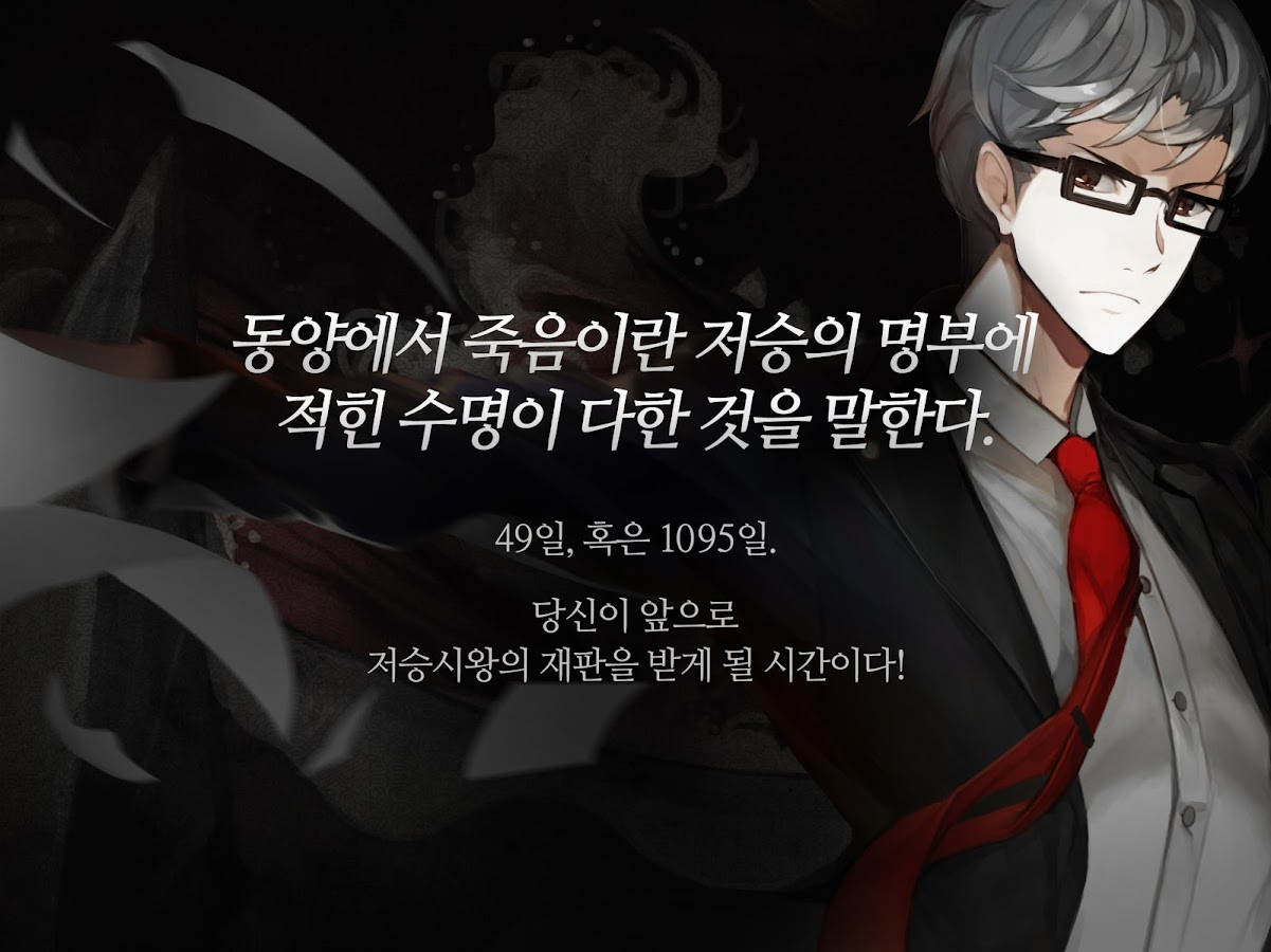 신과함께 with NAVER WEBTOON- screenshot