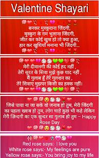 Valentine Day Shayari - náhled