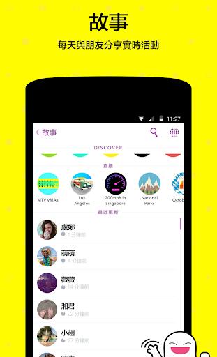 玩免費社交APP|下載Snapchat app不用錢|硬是要APP