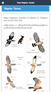 Thai Raptor Guide- screenshot thumbnail