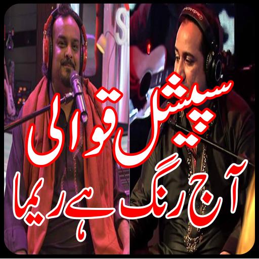 Amjad Sabri aur Rahat Special