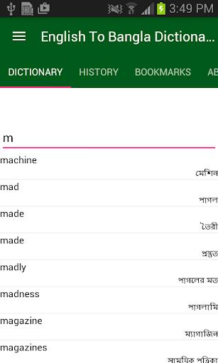英语孟加拉语字典