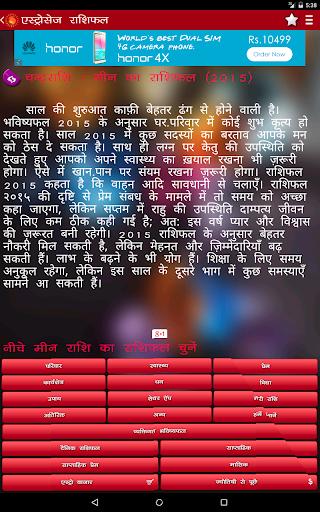Rashifal screenshot 10
