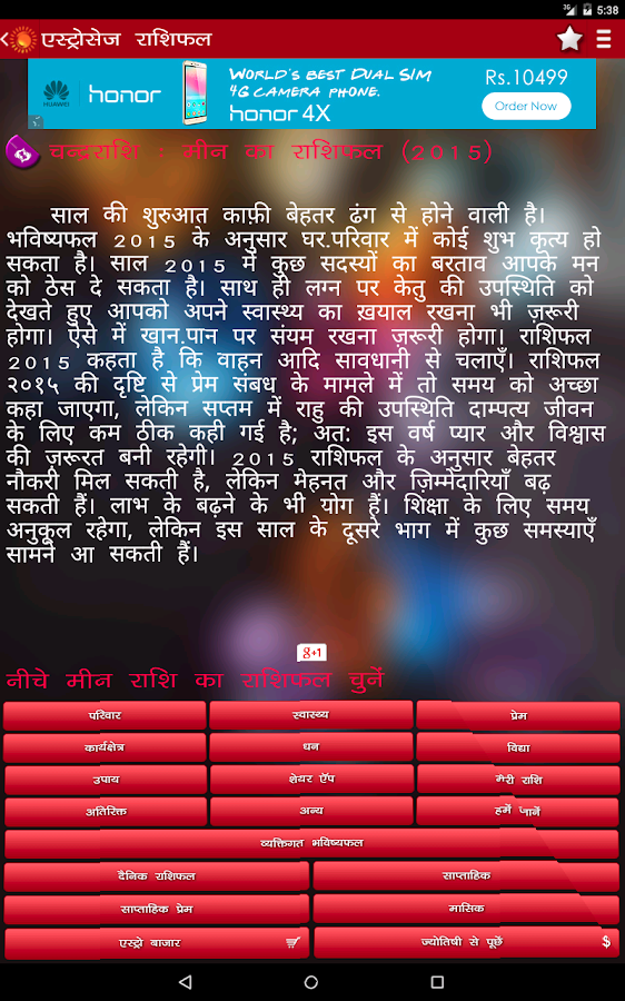Screenshots of Rashifal for Android