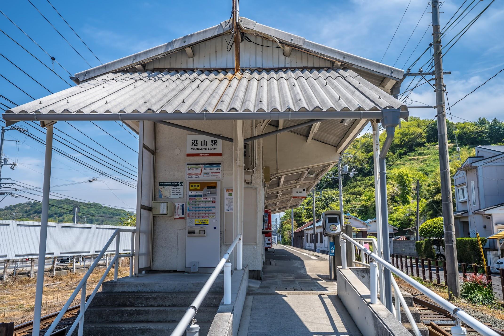 伊予鉄道 港山駅