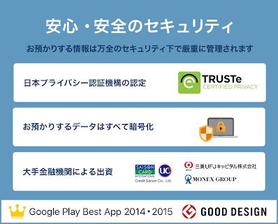 家計簿マネーフォワード~銀行・クレカ対応が人気の無料アプリ screenshot 04