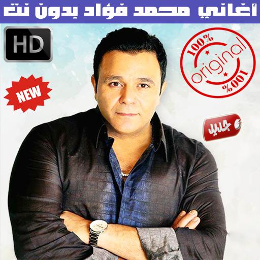 اغاني محمد فؤاد بدون نت 2018 - Mohammad Fouad