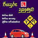 Sri Lankan Driving Exam icon