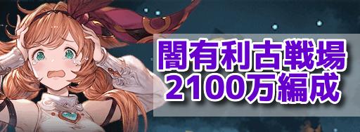 闇古戦場2100万