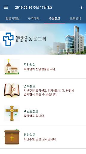 동문교회 스마트주보 screenshot 7