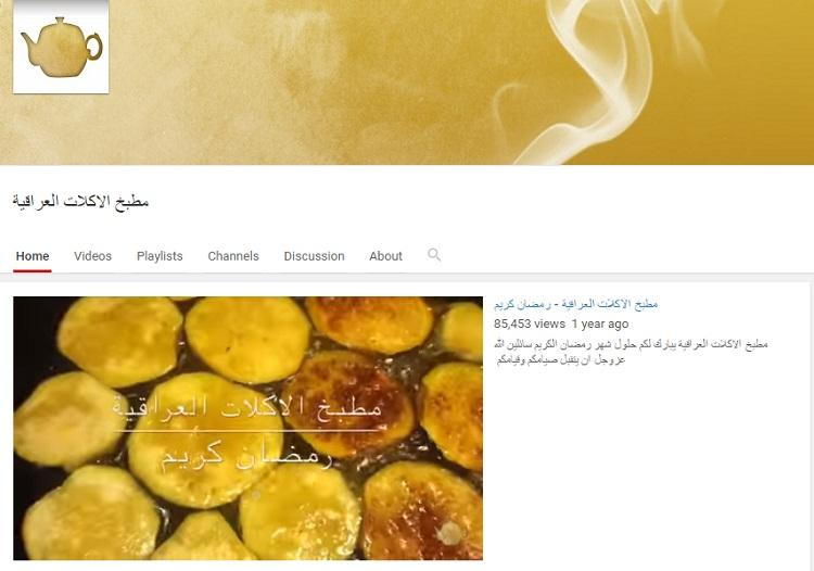 C:\Users\Ayoub\AppData\Local\Microsoft\Windows\INetCache\Content.Word\Matbakh AlAklat Al3iraqyyah.jpg