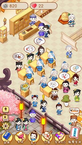 江湖醫館 1.0.23 screenshots 2