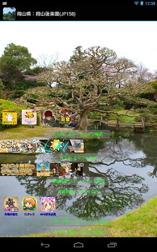 旅遊必備免費app推薦|岡山県:岡山後楽園(JP158)線上免付費app下載|3C達人阿輝的APP